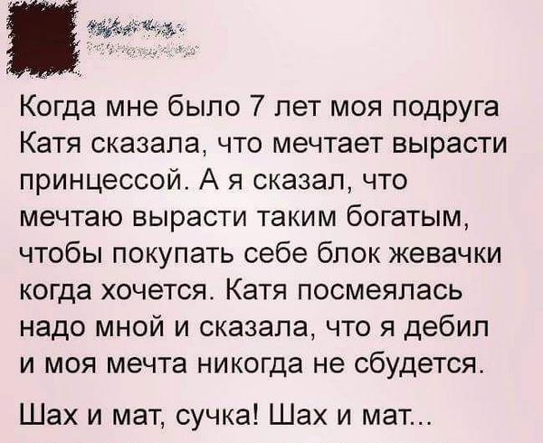 Шах и мат, сучка! %)