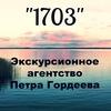 """""""1703"""" - экскурсии по Петербургу /СПб/в Питере"""
