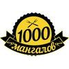 1000 мангалов