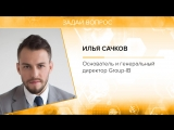 Илья Сачков, Group IB. Спикер Всероссийского открытого урока