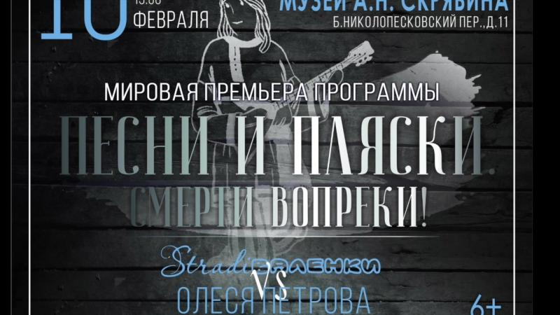Песни и пляски. Смерти вопреки! Промо-ролик Москва