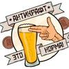 Теория Большого Пива