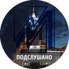 Подслушано в МГУ Огарёва (Саранск)