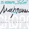 Марлины | Комсомольск @ In Life 12/05