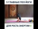 5 главных поз йоги для роста энергии