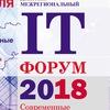 9 Межрегиональный IT-форум в городе Вологде