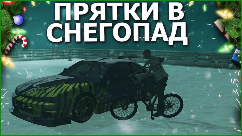 Bulkin ПРЯТКИ В СНЕГОПАД! (SAMP ¦ TRINITY RP) (Full HD 1080)