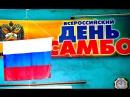 Открытый чемпионат Мичуринска по самбо посвященный 23 февраля и 50 летию САМБО в Мичуринске