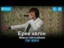 Мақсат Ынтықбаев Ерке келін 2017