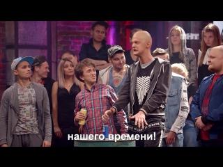 Однажды в России - Баттл в переводе