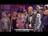 «Однажды в России» - Баттл в переводе