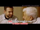 ЭGO - Папа, ты любви достоин (Караоке HD Клип) минус нарезка