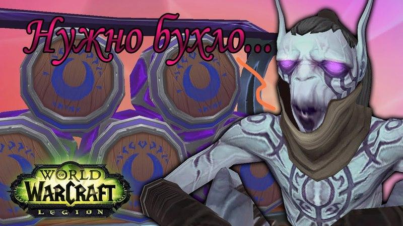 363 КОНТРАБАНДНОЕ БУХЛО ДЛЯ ЭЛЬФОВ - Приключения в World of Warcraft