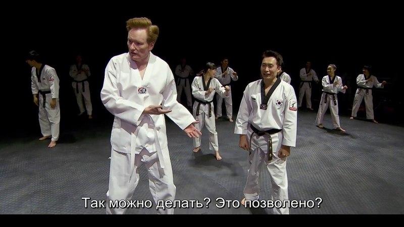 Конан О'Браен учится тхэквондо (русские субтитры)
