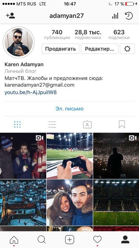Карен Адамян | Москва