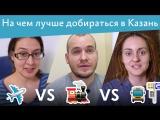 На чем лучше добираться в Казань? || TRAVEL BATTLE
