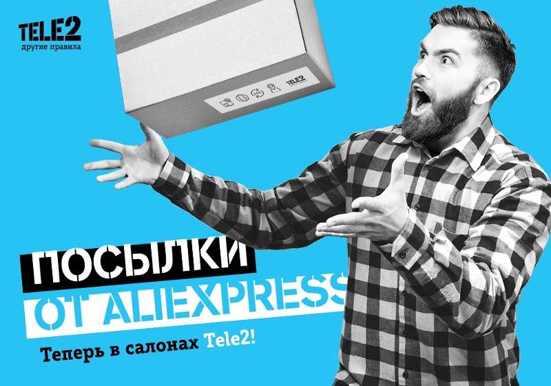В салонах Tele2 в Таганроге будут выдавать товары с AliExpress