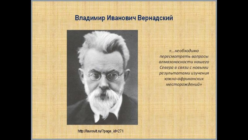 Историческая подоплёка рассказа И.А.Ефремова Алмазная Труба