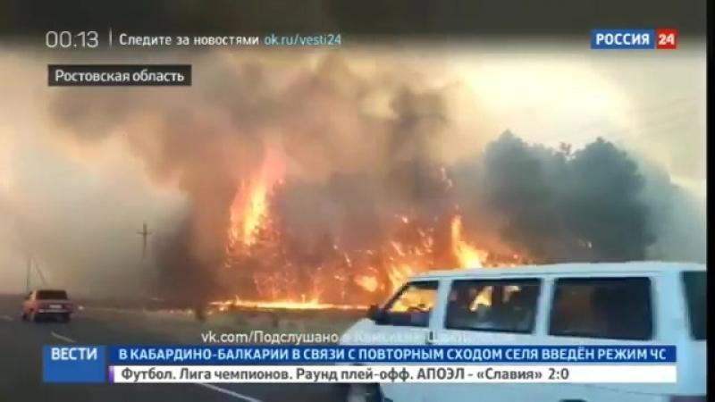 Россия24: У города Каменск-Шахтинский полыхает лес