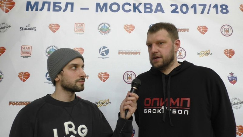 Дмитрий Древке (БК Олимп) в интервью после сенсационной победы в первом четвертьфинале против МГПУ