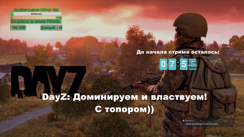 DayZ: Доминируем и властвуем! С топором))