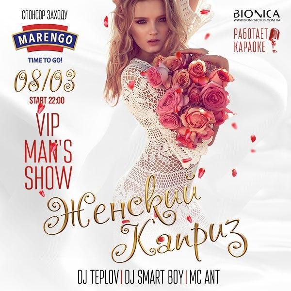 8 марта! Главный праздник весны в комплексе хитового отдыха! Bionica Club зазывает всех сильных и независимых дам хорошенько отдохнуть, спеть в караоке или потанцевать в диско!