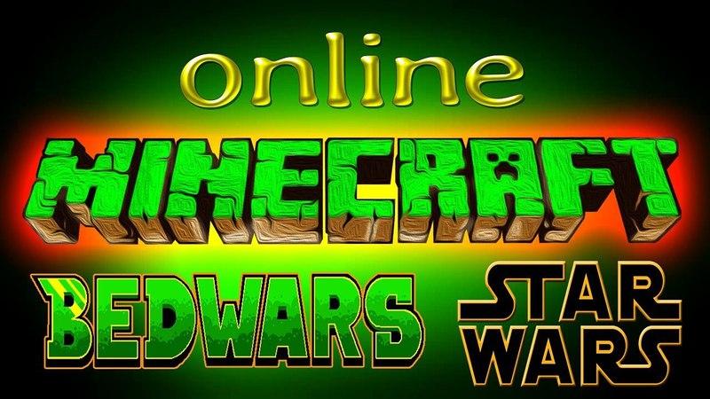Стрим по МАЙНКРАФТ на сайтах бед варс,стар варс игра Minecraft star wars,bed wars 2018 Витя Христов