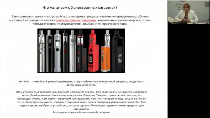 Урок здоровья №2 Электронные сигареты