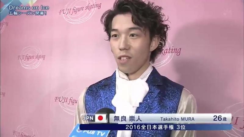 Takahito Mura. Dreams on ice 2017