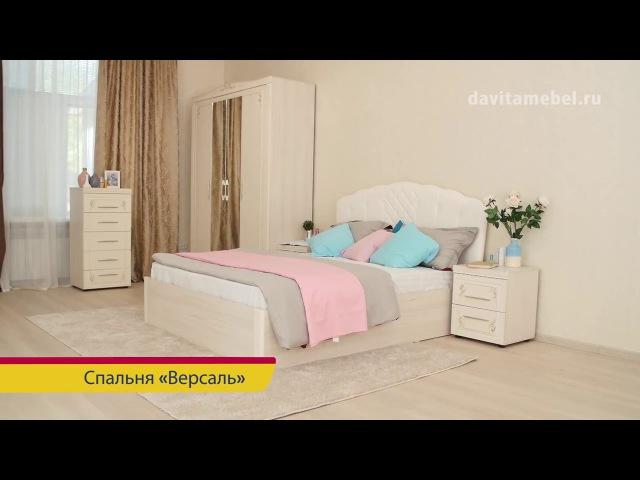 Обзор спальни Версаль