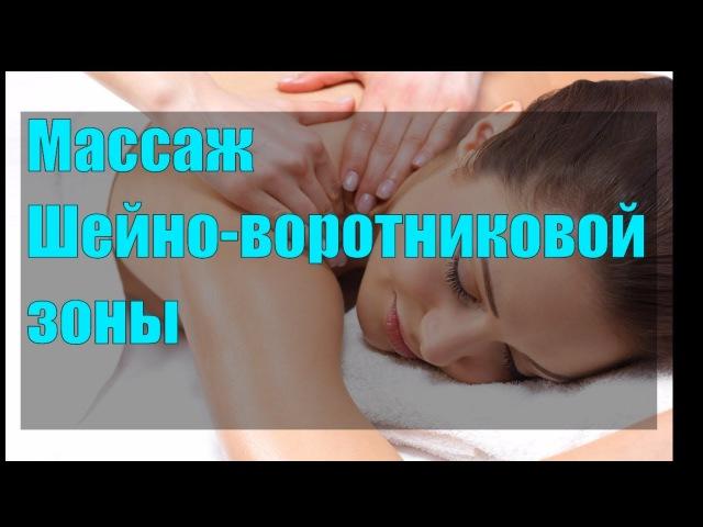 Массаж шейно воротниковой зоны | Massage neck and neck area