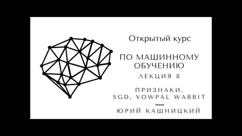 Лекция 8. Признаки, SGD, Vowpal Wabbit. Открытый курс ODS и Mail.ru по машинному обучению