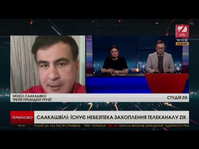 Саакашвілі: Існує загроза захоплення телеканалу ZIK - і є люди, які здатні на це <Саакашвили>