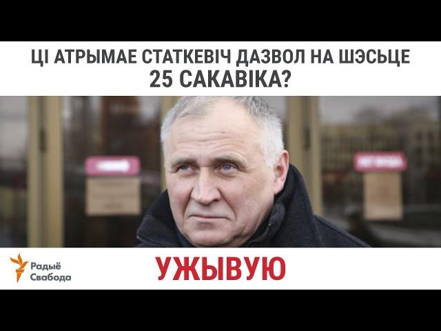 Ці атрымае Мікалай Статкевіч дазвол на шэсьце 25 сакавіка?