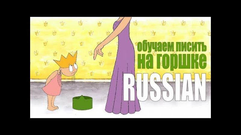 обучаем писить на горшке (RUSSIAN)