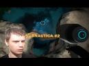 НЫРЯЕМ В ВУЛКАНЧИК Subnautica 2