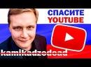 СПАСИТЕ РОССИЙСКИЙ ЮТУБ от Камикадзе Ди