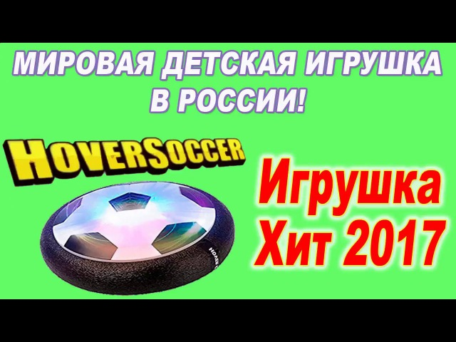 Домашний мяч для аэрофутбола 'Дискобол' Hover Ball