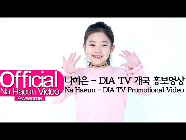 나하은 Na Haeun DIA TV 개국 홍보영상 DIA TV Promotional Video