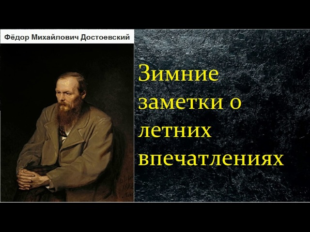 Фёдор Михайлович Достоевский. Зимние заметки о летних впечатлениях аудиокнига