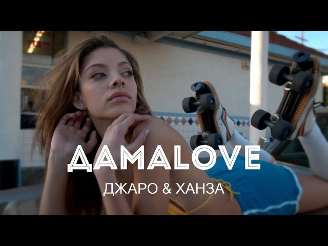 Джаро Ханза - ДамаLove (VIDEO 2018)