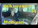 Фольксваген Т-4 Мультиван/Volkswagen t-4 Multivan. Видео обзор, тест-драйв. Нестареющий помощник.