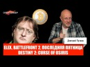 Опергеймер Гейб Ньюэлл против биткойнов, Elex, Battlefront 2, Destiny 2 Curse of Osiris Гоблин, Goblin, Дмитрий Пучков