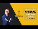 Обзор рынка Forex без воды на 23 01 2018 от Ярослава Мудрого