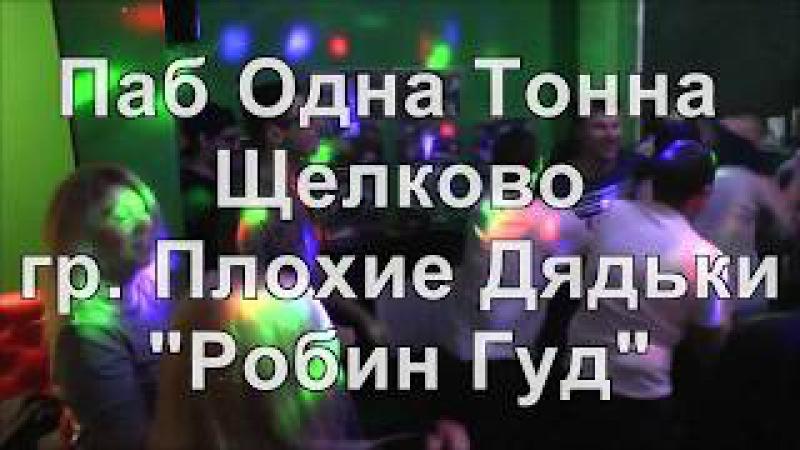 Робин Гуд. Группа Плохие Дядьки в Пабе Одна Тонна Щелково. 20.10.2017