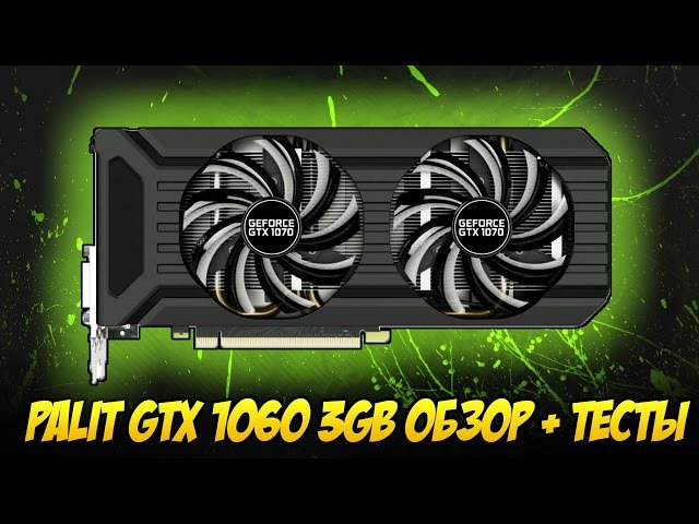 Небольшой обзор видеокарты Palit GTX 1060 3 GB игровые и синтетические тесты.