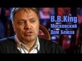 Московский дом блюза Би. Би. Кинг (B.B. King Blues Bar &amp Restaurant)