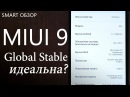 MIUI 9 Global Stable - обзор прошивки!
