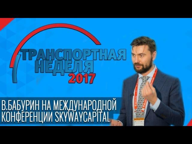 [09.12.2017] Виктор Бабурин на Международной конференции SkyWay Capital