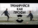 Точный пас Футбольные тренировки от Nike Football